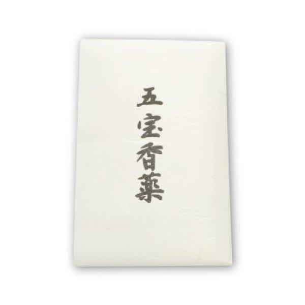画像1: 五宝香薬 (1)