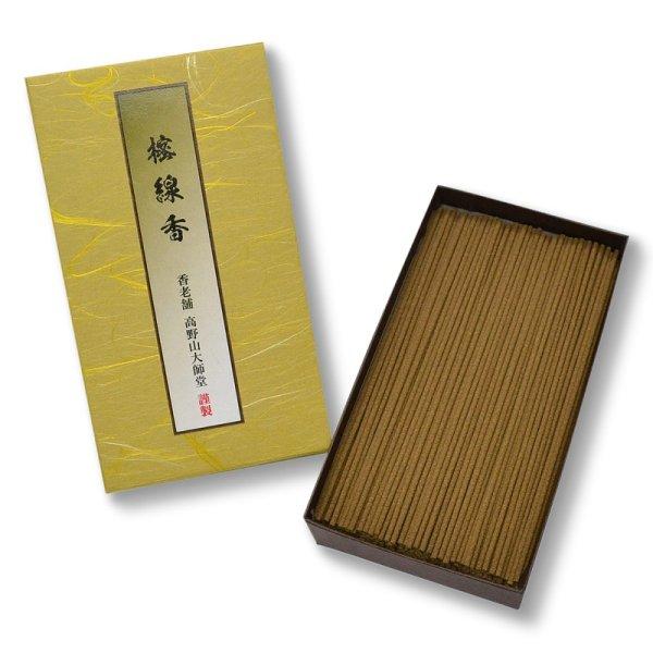 画像1: しきみ高野霊香 5寸(13cm) 大箱 (1)