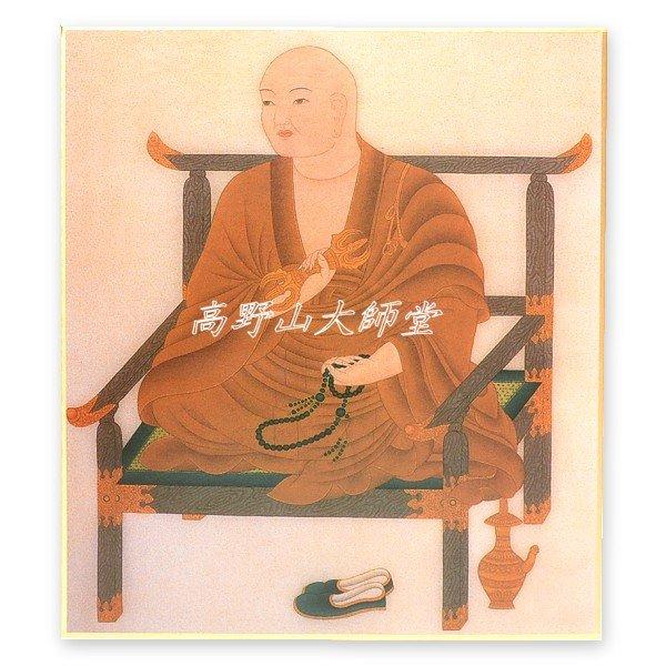 画像1: 仏画色紙 弘法大師空海 (1)