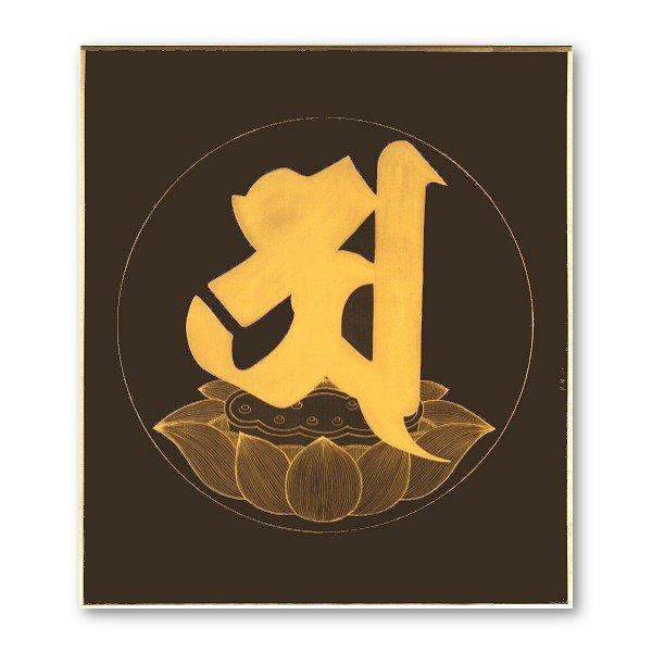 画像1: 仏画色紙 阿字 (1)